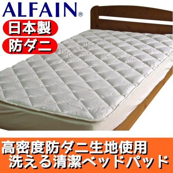 シングルベッド2台をピッタリ並べてキングサイズにしたときに溝を感じにくくなるベッドパッド