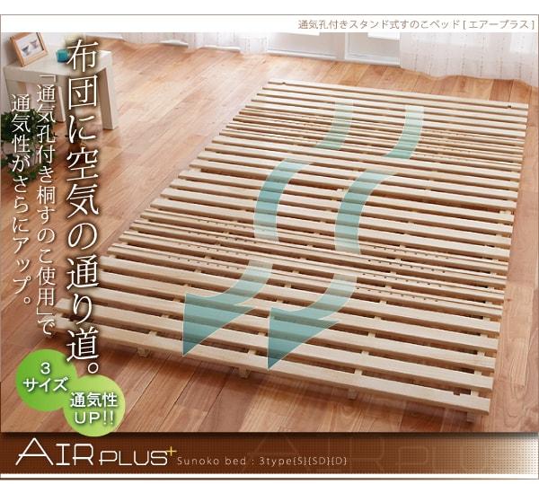 天然木すのこベッド『通気孔付きスタンド式すのこベッド【AIR PLUS】エアープラス』