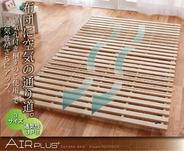 レッグタイプすのこベッド『通気孔付きスタンド式すのこベッド【AIR PLUS】エアープラス』