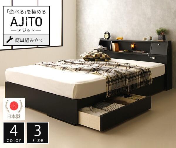 収納ベッド通販 引出に仕切りがついている収納ベッド『国産 フラップテーブル付き 照明付き 収納ベッド【AJITO】アジット』
