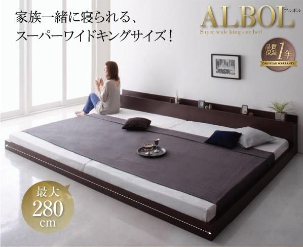 2台のベッドを連結したフロアベッド『大型モダンフロアベッド【ALBOL】アルボル』