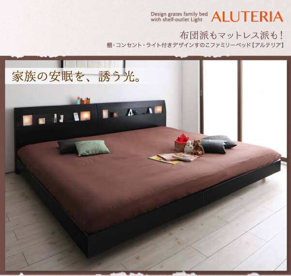ロータイプの連結ベッド『コンセント・ライト付きデザインすのこベッド ALUTERIA アルテリア』