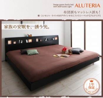 収納ベッドシングル通販 スタイリッシュローベッド『コンセント・ライト付きデザインすのこベッド【ALUTERIA】 アルテリア』