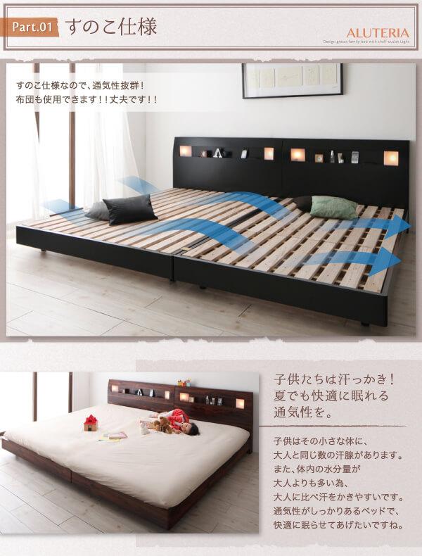 低いベッド通販 布団を敷いて使える低いベッド『コンセント・ライト付きデザインすのこベッド 【ALUTERIA】 アルテリア』