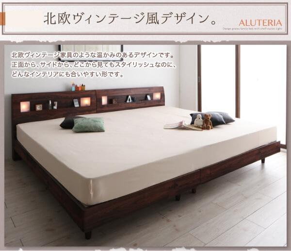 北欧風ローベッド『コンセント・ライト付きデザインすのこベッド ALUTERIA アルテリア』