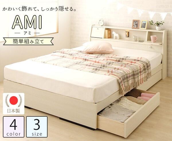 フラップテーブル付きのベッド『日本製 照明付き フラップ扉 引出し収納付きベッド【AMI】アミ』