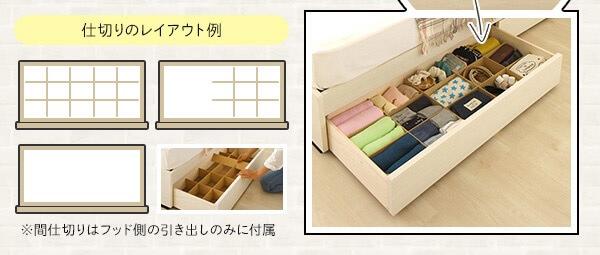 収納ベッド通販 引出しに仕切りが付いている収納ベッド『日本製 照明付き フラップ扉 引出し収納付きベッド【AMI】アミ』