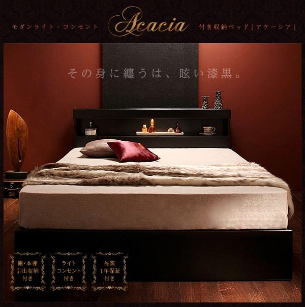 収納ベッドシングル通販 引出し式収納ベッド モダンライト・コンセント付き収納ベッド【Acacia】アケーシア