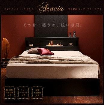 『モダンライト・コンセント付き収納ベッド【Acacia】アケーシア』でフランスベッドのプレミアムマットレス『マルチラススーパースプリングマットレス』とセットの1段チェスト収納ベッド