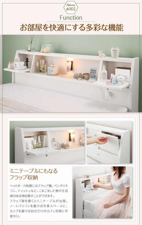 収納ベッドシングル通販 フラップテーブルのある収納ベッド『フラップ棚・照明・コンセント付多機能チェストベッド【Adonis】アドニス』
