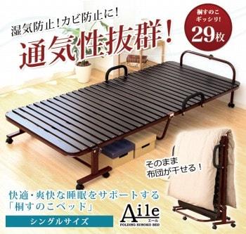 折りたたみ式すのこベッド【-Aile-エール】