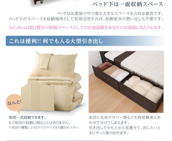 収納ベッドシングル通販 布団がしまえる収納ベッド『棚・コンセント付き_布団がしまえる大容量チェストベッド【AiryBoX】エアリーボックス』