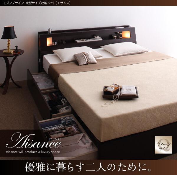 収納ベッド 組立簡単なベッド『モダンデザイン・大型サイズ収納ベッド【Aisance】エザンス』