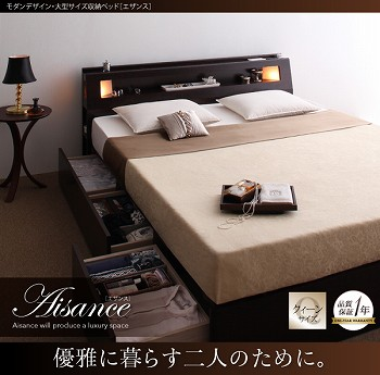 収納ベッド通販 組立簡単なベッド『モダンデザイン・大型サイズ収納ベッド【Aisance】エザンス』
