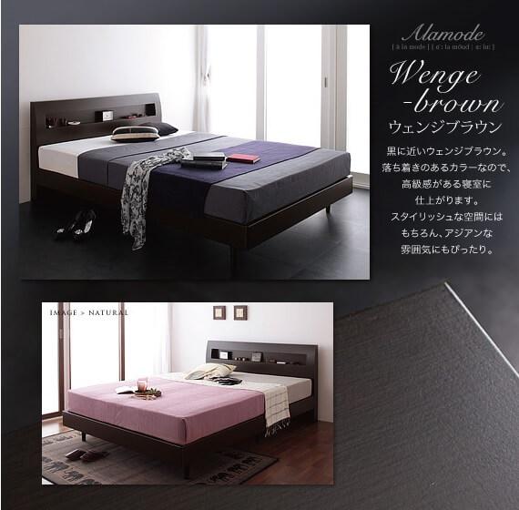 ウェンジブラウンのベッド『棚・コンセント付きデザインすのこベッド【Alamode】アラモード』ウェンジブラウン