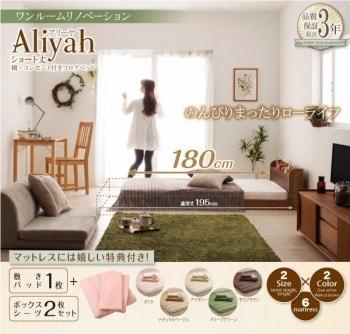 安くて小さいベッド『ショート丈棚・コンセント付きフロアベッド【Aliyah】アリーヤ』