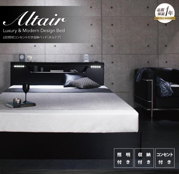 収納ベッドシングル通販 インダストリアル収納ベッド『【Altair】オルテア LED照明・コンセント付き収納ベッド』