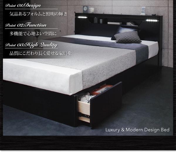 収納ベッドシングル通販 引出し式収納ベッド 【Altair】オルテア LED照明・コンセント付き収納ベッド
