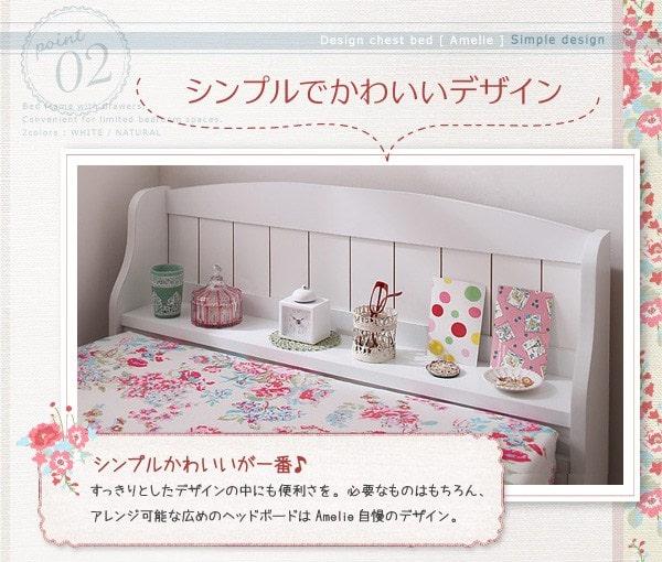 【Amelie】アメリ カントリー調棚付き収納ベッド(チェストベッド)