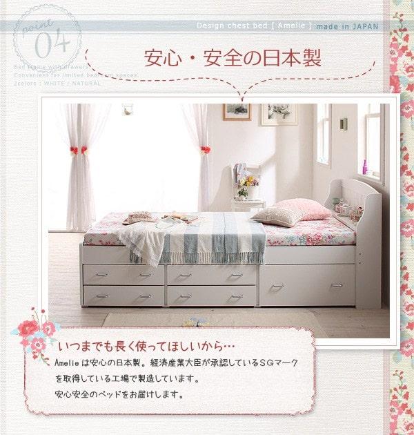 収納ベッドシングル『カントリー調棚付きチェストベッド【Amelie】』