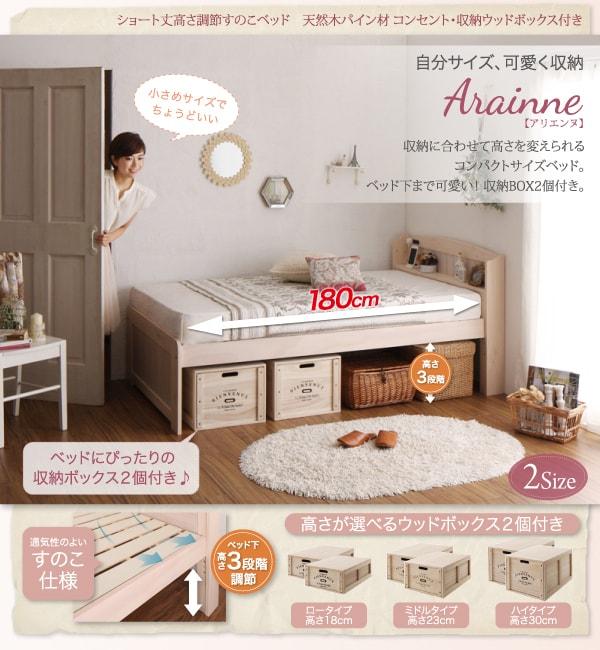 収納ベッドシングル通販 小さいショート丈すのこベッド『ショート丈高さ調節すのこベッド 天然木パイン材 コンセント・収納付 Arainneアリエンヌ』