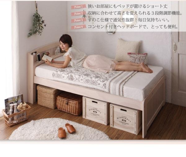 収納ベッドシングル通販 小さいショート丈ベッド『ショート丈高さ調節すのこベッド 天然木パイン材 コンセント・収納付 Arainneアリエンヌ』