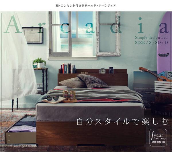 収納ベッドシングル通販 2台ぴったり並べられる収納ベッド『棚・コンセント付き収納ベッド【Arcadia】アーケディア』