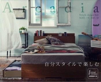 収納ベッドシングル通販 シングルベッド2台並べる提案『棚・コンセント付き収納ベッド【Arcadia】アーケディア すのこ仕様』