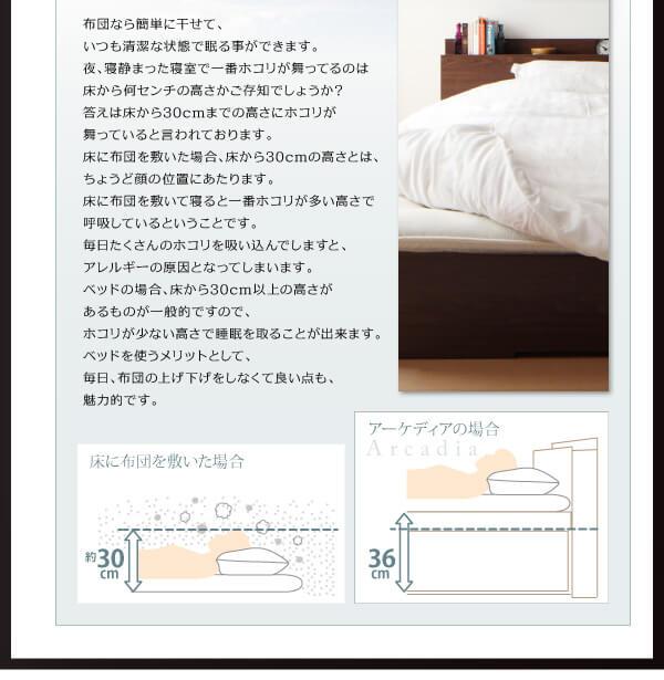 収納ベッドシングル通販 布団が敷ける収納ベッド『棚・コンセント付き収納ベッド【Arcadia】アーケディア』