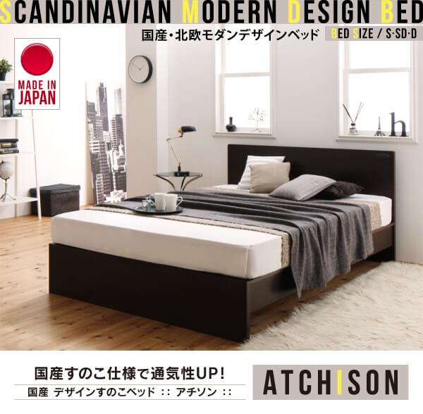 2台ピッタリ並べられるシンプルベッドフレーム『国産・デザインすのこベッド【Atchison】アチソン』