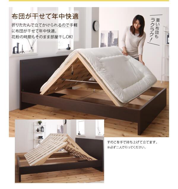 一人暮しに便利な布団が干せるベッド『国産・デザインすのこベッド【Atchison】アチソン』