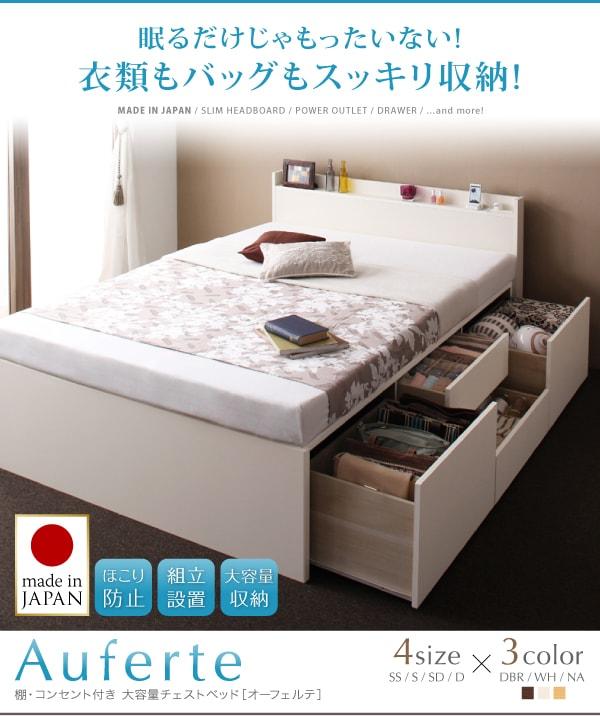 収納ベッドシングル通販 白い収納ベッド『棚・コンセント付き 大容量チェストベッド【Auferte】オーフェルテ』