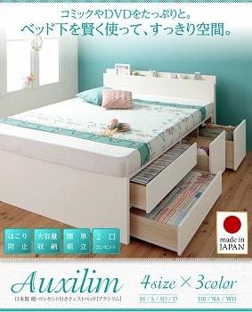 『日本製_棚・コンセント付き_大容量チェストベッド【Auxilium】アクシリム』でフランスベッドのプレミアムマットレス『マルチラススーパースプリングマットレス』とセットの2段チェスト収納ベッド
