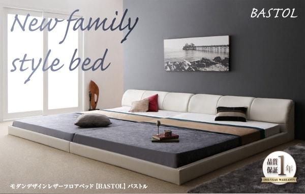 2台のベッドを連結したフロアベッド『モダンデザインレザーフロアベッド【BASTOL】バストル』
