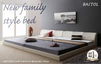2台並べて連結してワイドサイズのベッドを実現しているフロアベッド『モダンデザインレザーフロアベッド【BASTOL】バストル』