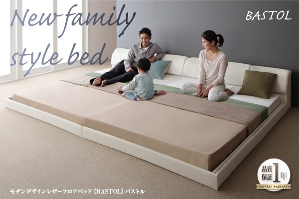 手をつないでゆったりお休みになれるベッド『モダンデザインレザーフロアベッド【BASTOL】バストル』