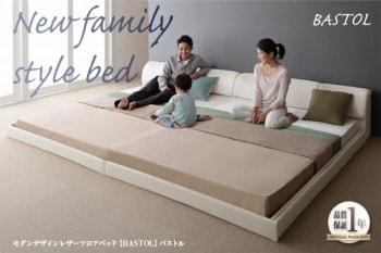 低いベッド通販 モダンライト付き低いベッド『モダンデザインレザーフロアベッド【BASTOL】バストル』