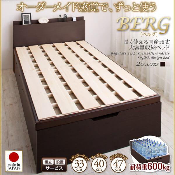 収納ベッドシングル通販 すのこベッド『長く使える国産頑丈大容量跳ね上げ収納ベッド【BERG】ベルグ』