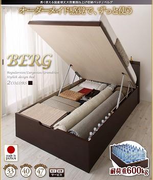 収納ベッドシングル通販 畳収納ベッド『長く使える国産頑丈大容量跳ね上げ収納ベッド【BERG】ベルグ』