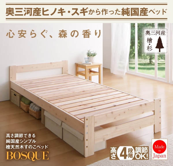収納ベッドシングル通販 高さが変えられるすのこベッド『高さ調節できる純国産シンプル檜天然木すのこベッド【BOSQUE】ボスケ』