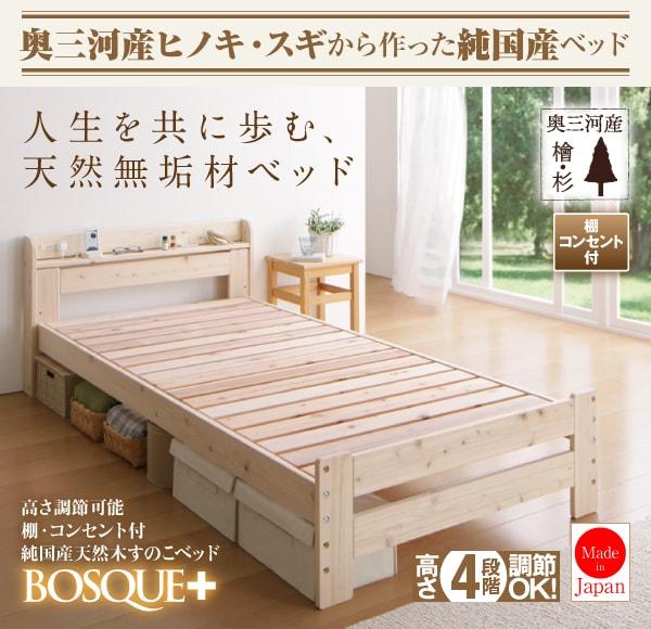 収納ベッドシングル通販 高さが変えられるすのこベッド『高さ可能棚・コンセント付純国産天然木すのこベッド【BOSQUE+】ボスケプラス』