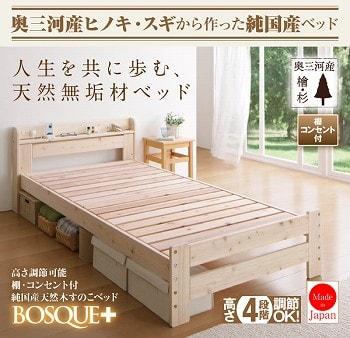 収納ベッドシングル通販 高さを変えられる収納ベッド『高さ可能棚・コンセント付純国産天然木すのこベッド【BOSQUE+】ボスケプラス』