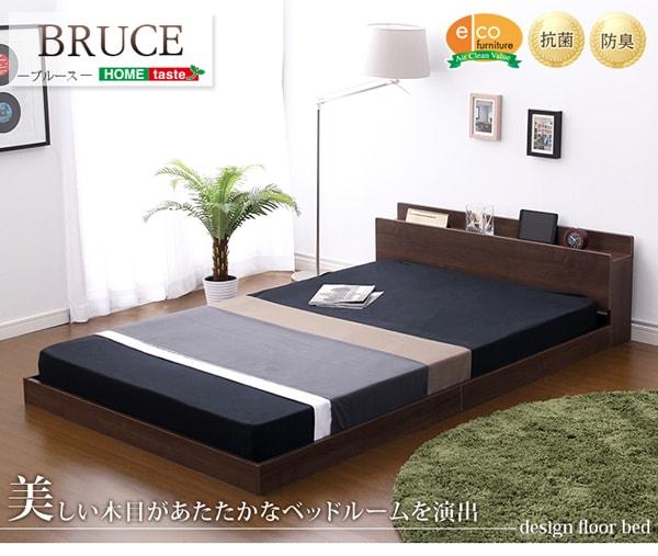 北欧風フロアベッド『デザインフロアベッド【BRUCE】ブルース』