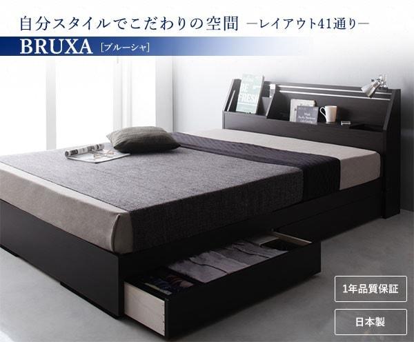 タブレットスタンドがある収納ベッド『可動棚付きヘッドボード・収納ベッド 【BRUXA】ブルーシャ』