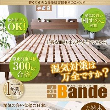 収納ベッドシングル通販 布団が敷けるベッド『棚・コンセント付きデザインすのこベッド【Bande】バンデ』