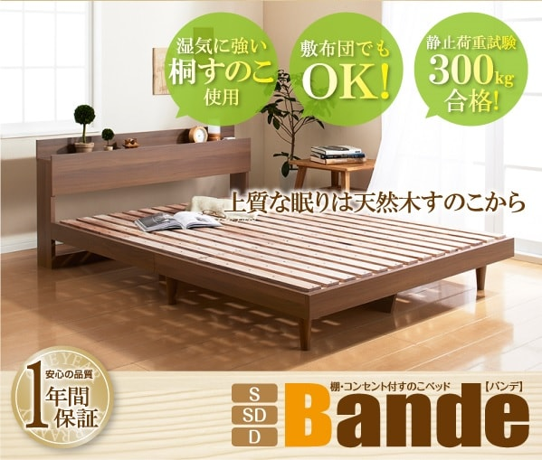 ウォールナットのシンプルベッドフレーム『棚・コンセント付きデザインすのこベッド【Bande】バンデ』