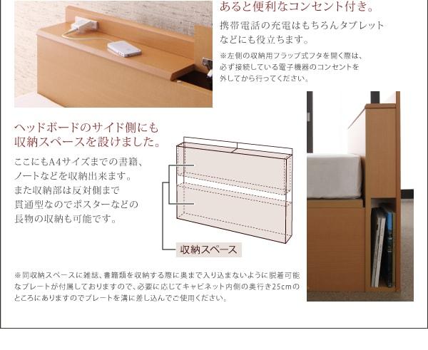 収納ベッドシングル通販 サイドキャビネットがある収納ベッド『【Beegos】ビーゴス 収納ヘッドボード付きガス圧式跳ね上げ収納ベッド』