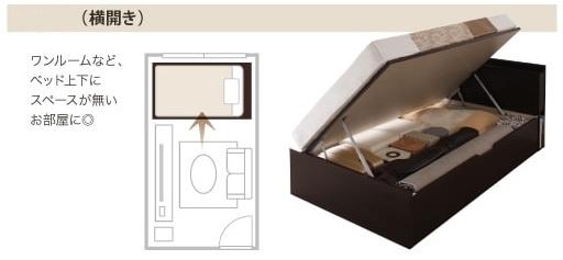 横開きガス圧跳ね上げ式収納ベッド