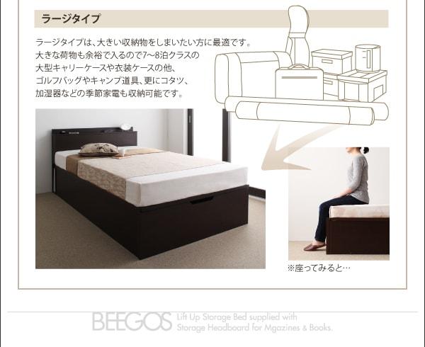 収納ベッドシングル通販『収納ヘッドボード付きガス圧式跳ね上げ収納ベッド【Beegos】ビーゴス』