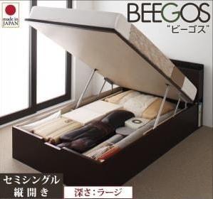 収納ベッドシングル深型ガス圧跳ね上げ式収納ベッド『収納ヘッドボード付きガス圧式跳ね上げ収納ベッド【Beegos】ビーゴス』